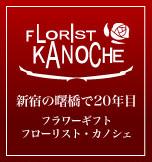 スタンド花 カノシェ 東京 横浜 大阪 全国配達|スタンドフラワー|フラスタ